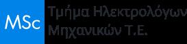 MSc «Ενεργειακές Τεχνολογίες και Συστήματα Αυτοματισμών» - Τμήμα Ηλεκτρολόγων Μηχανικών Τ.Ε. Τ.Ε.Ι. Θεσσαλίας